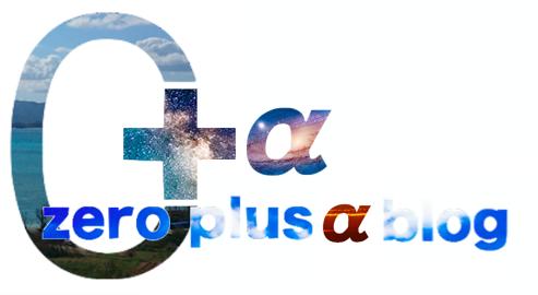 zero plus α blog